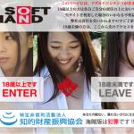 連小六女生都不放過!日本去年42人被逼從事性交易或拍A片,近6成受害者未滿20歲
