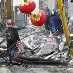 弘安觀點:花蓮震災檢視人道救援與政治操作