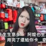 【影音】你真的知道怎麼唱?2017最火紅歌曲中文改編,讓你連外國歌曲都能琅琅上口!