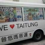 台東市區公車「卡」好康 持電子票證搭車最划算