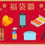 70 家企業首度大合作! 「全民福袋」iPhone X 等4000 項好禮春節試手氣