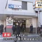 「看到他坐優先座覺得很不爽!」大阪電車站驚傳持刀殺人,62歲嫌犯自首被捕
