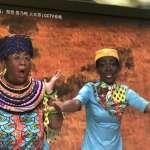 非洲大媽找中國女婿、黑人演猴子 中國央視春晚弄巧成拙遭轟種族歧視