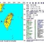 宜蘭地震規模5.3 最大震度5級半個台灣有感