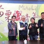 第2屆青年事務委員遴選開跑 徐耀昌歡迎有志青年報名
