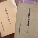 許劍虹觀點:亞洲民族運動浪潮下的日據寶島-回望20世紀台灣人的三條革命之路