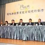 鼓勵跨境併購 行政院將修企併法 外資溢價收購台灣新創稅負有解