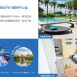 HomeAway公布2018度假趨勢 台中人氣飛漲成新興熱點