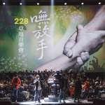 來自南韓的療癒聲音唱出台灣原來不孤單 高雄「嘸放手」228紀念草地音樂會明日登場