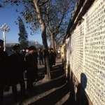 北京秋涼時節,寒風掃過民主牆─他們都被關了:《往事與今天》選摘(3)