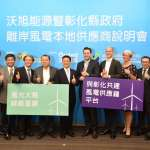 彰化離岸風電 集在地企業創供應鏈平台