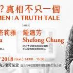 印度女性只能當受害者?「台北沙龍」邀印度女權運動者來台 述說大歷史下被遺忘的故事
