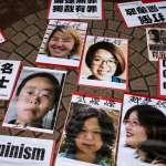「女權」或「女拳」?女權運動在中國遭「政治污名化」:倡議人士在網路上遭禁言打壓