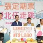 推公共運輸!柯P、朱立倫宣布:雙北發行捷運公車定期月票1280元