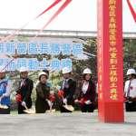 台南新營長勝營區市地重劃工程今動土 將帶動地方繁榮