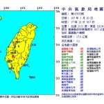 嘉義芮氏規模5.2地震 最大震度嘉義大埔、台南楠西5級