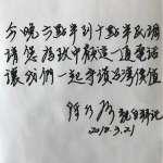 「請您為致中顧這一通電話」 陳水扁寫字條替兒子做最後衝刺
