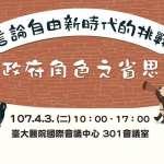 迎接言論自由日!內政部推手繪動畫,葉俊榮親自上陣配音、拍短片