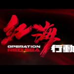 《紅海行動》觸動南海敏感神經 越南停映中國宣傳片