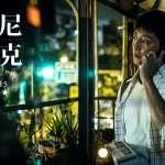 《強尼.凱克》遭中國禁映 陸委會:對台31項措施「言行不一」