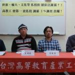 高教工會抗議部份私校未調薪3% 教育部:違者處10萬至50萬罰鍰