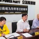 時力批「勞基法在台南好像不存在」 籲提高勞檢員正職比例