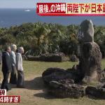 看不到台灣島...天皇明仁夫婦首訪與那國島,遠眺未見台灣