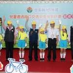 增進兒童步行安全 苗縣府倡「黃帽戴起來SAFE跟著來」