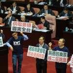 藍不滿核二廠出包癱瘓議事 院會暫時停擺