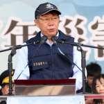 北市首度演習火山噴發!柯文哲:讓台北成為更安全的城市