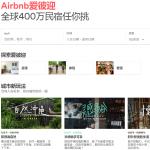 中國管制網際網路再下一城 Airbnb向北京當局披露中國用戶資訊