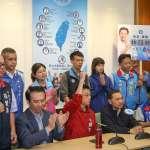 國民黨新世代「藍色新力量」成立 侯友宜、陳學聖到場聲援