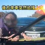 【影音】駕駛人注意!國道出車禍絕不能站在「斷腿區」!一分鐘影片告訴你會有多嚴重!