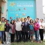 台南首間公托家園開幕 家長月負擔最多7仟元