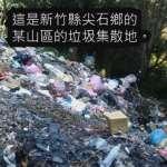 司馬庫斯垃圾瀑布 花4天清掉10噸垃圾