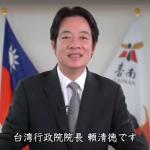 不受「全球通緝令」威脅!賴清德錄影片自稱「我是台灣行政院長」