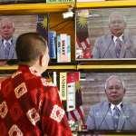 馬來西亞總理宣布解散國會!納吉想連任,得先過「馬國現代化之父」這關