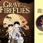 《螢火蟲之墓》、《魯邦三世》動畫名導高畑勳肝癌病逝,享壽82歲