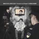 人權組織揭露中國「被認罪」真相:威逼、誘騙,一場侵犯人權的政治秀