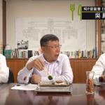與柯P便當會聊行銷 吳鳳:找網紅來台灣玩,比去辦旅展有效