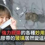 【影音】玻璃「貼膠帶」真的能防颱嗎?5大膠帶妙用一次報你知!