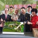 帶小樹苗去旅行 高鐵攜手產官社團永續環境綠化
