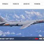 解放軍開口講台語了!中國空軍發佈「閩南話版」轟-6K宣傳片