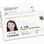 新身分證設計投票開跑  「台灣」國民身分證位居第一