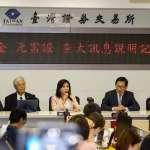 呂紹煒專欄:新光雙姝怨,當然是嚴重公司治理問題!