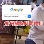 【影音】買咖啡卻誤觸時間停止鍵?客人不知所措,竟問google:如何解除時間凍結?