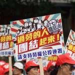 「民進黨勾結財團,幹話連連!」勞團發起五一大遊行 盤點「幹話大全」、預告928全國大罷工