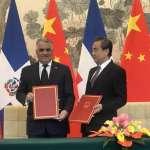 多明尼加與我斷交,總統府呼籲:中國莫再操弄「一中原則」,政府絕不低頭