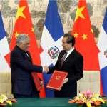 77年邦誼拋諸腦後》「台灣是中國不可分割的一部分」多明尼加外長北京大談「一中」