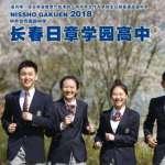 當日本高中唱起中國國歌—中國留學生會是日本少子化問題的解藥嗎?
